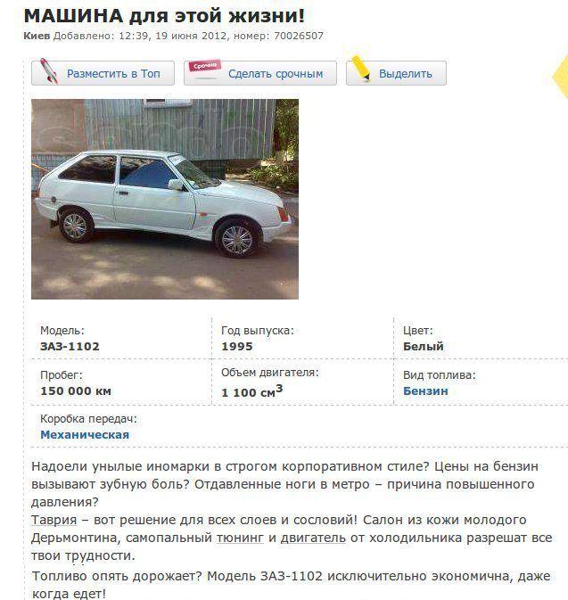 Дать бесплатно объявление о продаже машины подать объявление в городе риддер